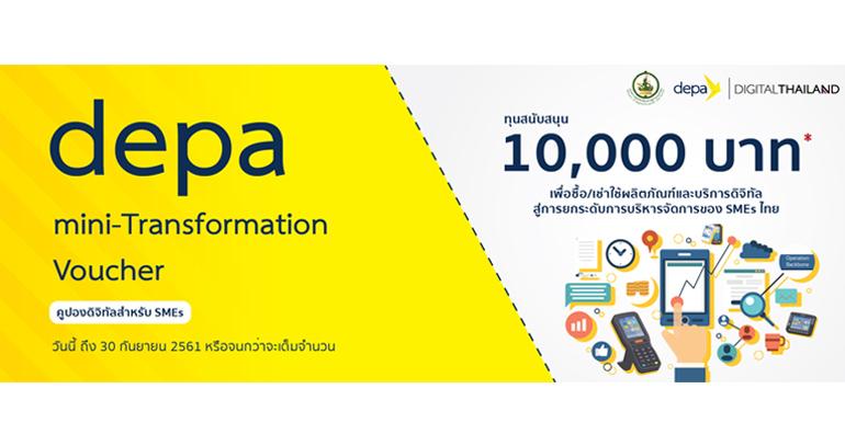 180816 depa-8888