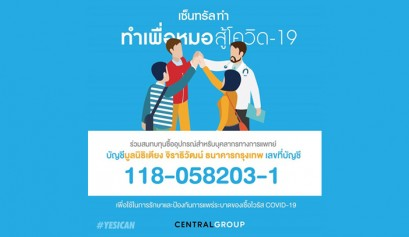 20200325 CentralGroup